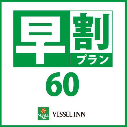 ベッセルイン上野入谷駅前 / 【早得】60日前までの予約【早割60プラン】素泊り