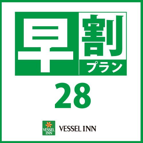 ベッセルイン上野入谷駅前 / 【早得】28日前までの予約【早割28プラン】素泊まり