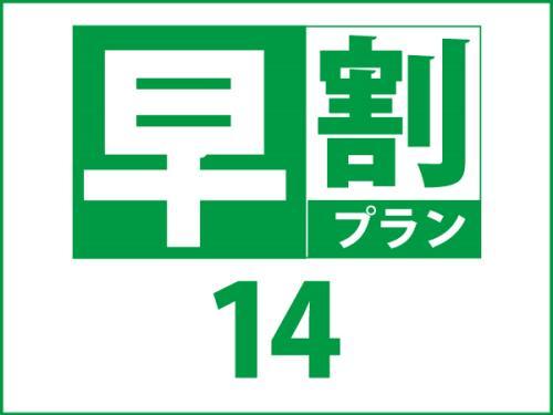 ベッセルイン八千代勝田台駅前 / 早期限定☆早割14プラン素泊まり