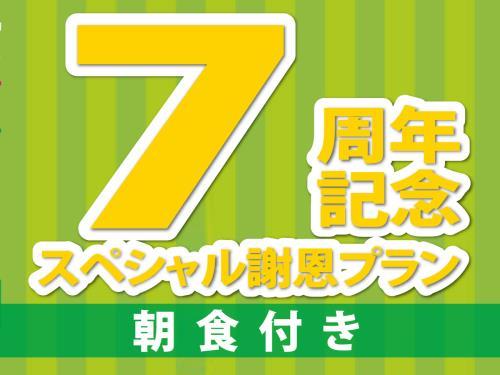 ベッセルイン八千代勝田台駅前 / 開業5周年記念☆謝恩プラン☆朝食付