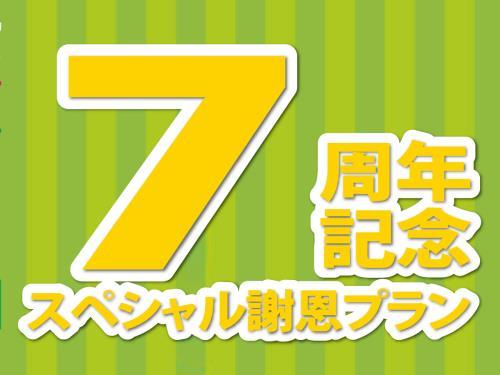 ベッセルイン八千代勝田台駅前 / 開業7周年記念☆謝恩プラン☆素泊まり