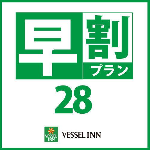 ベッセルイン八千代勝田台駅前 / 早期限定☆早期割28プラン 素泊まり