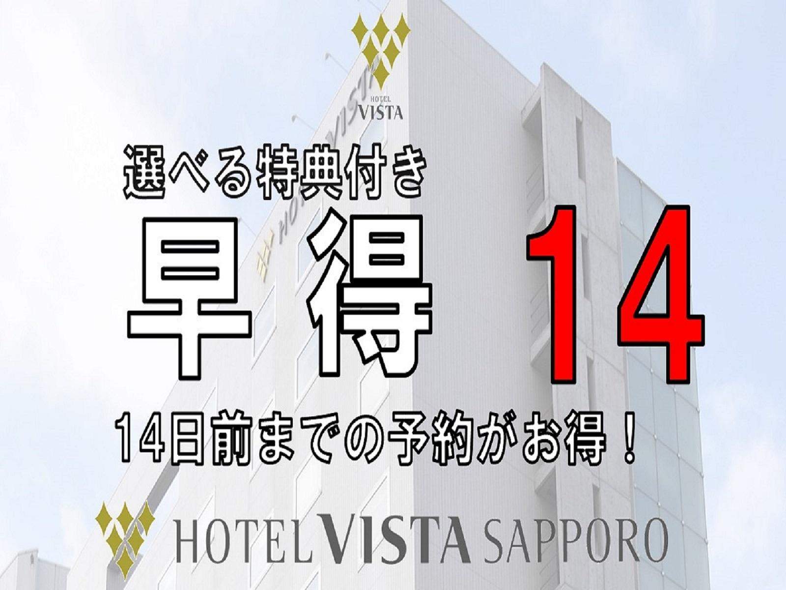 ホテルビスタ札幌中島公園 【早得】選んで楽しい♪特典付!★早トク14★~素泊り~