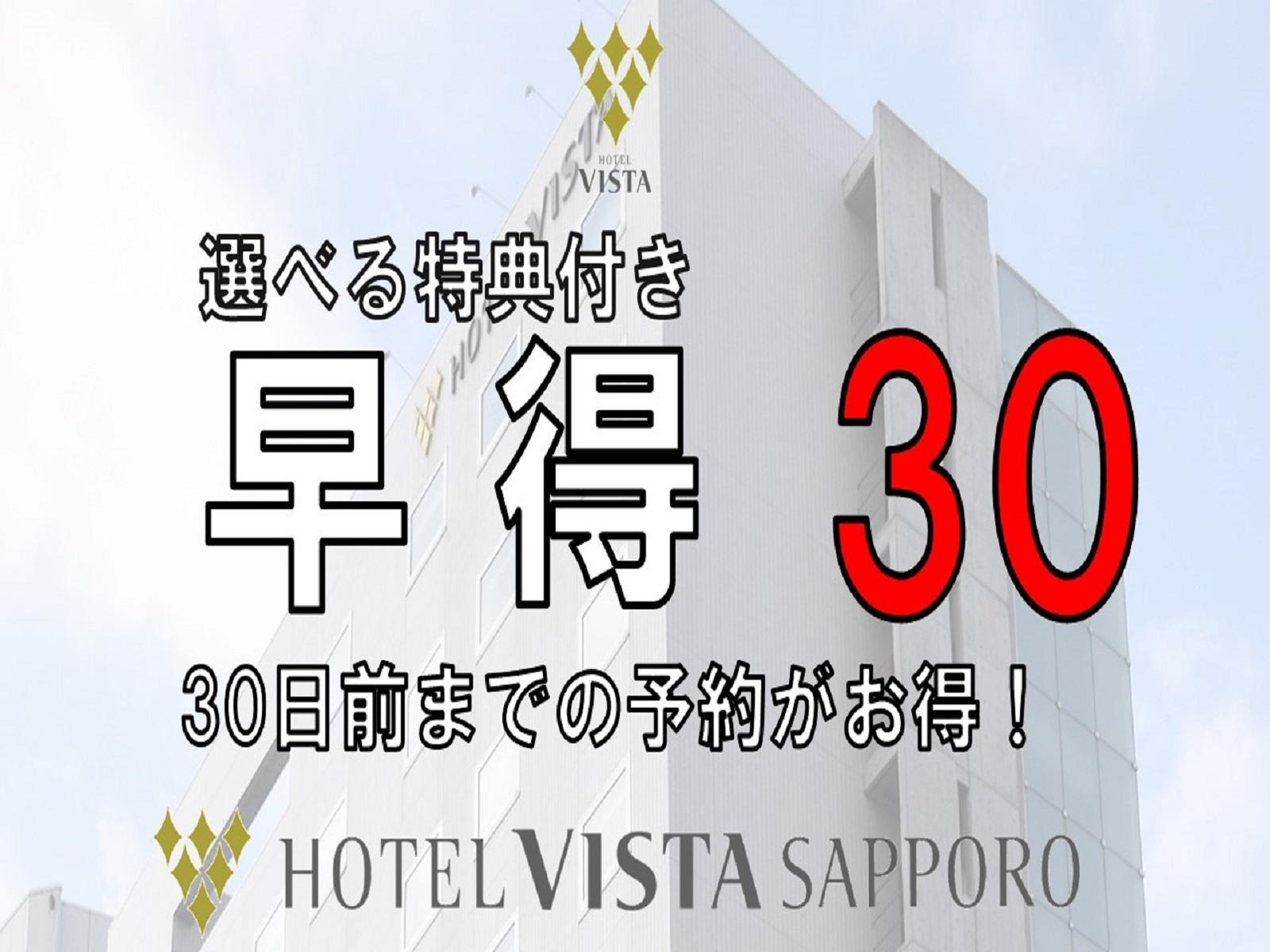 ホテルビスタ札幌中島公園 【早得】選んで楽しい♪特典付!★早トク30★~素泊り~