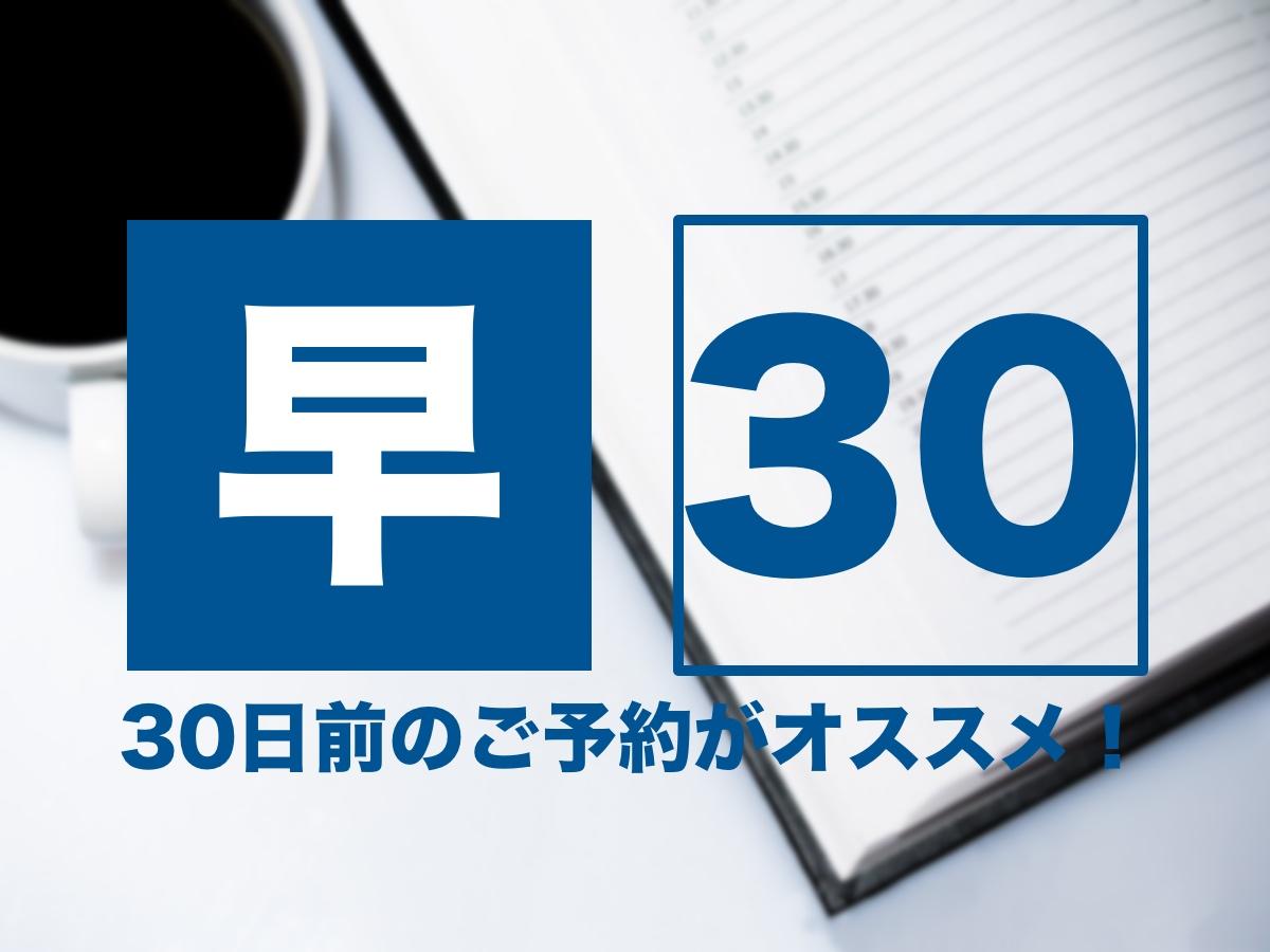 ホテルウィングインターナショナル池袋 / 【早決30】早めの御予約をオススメ★