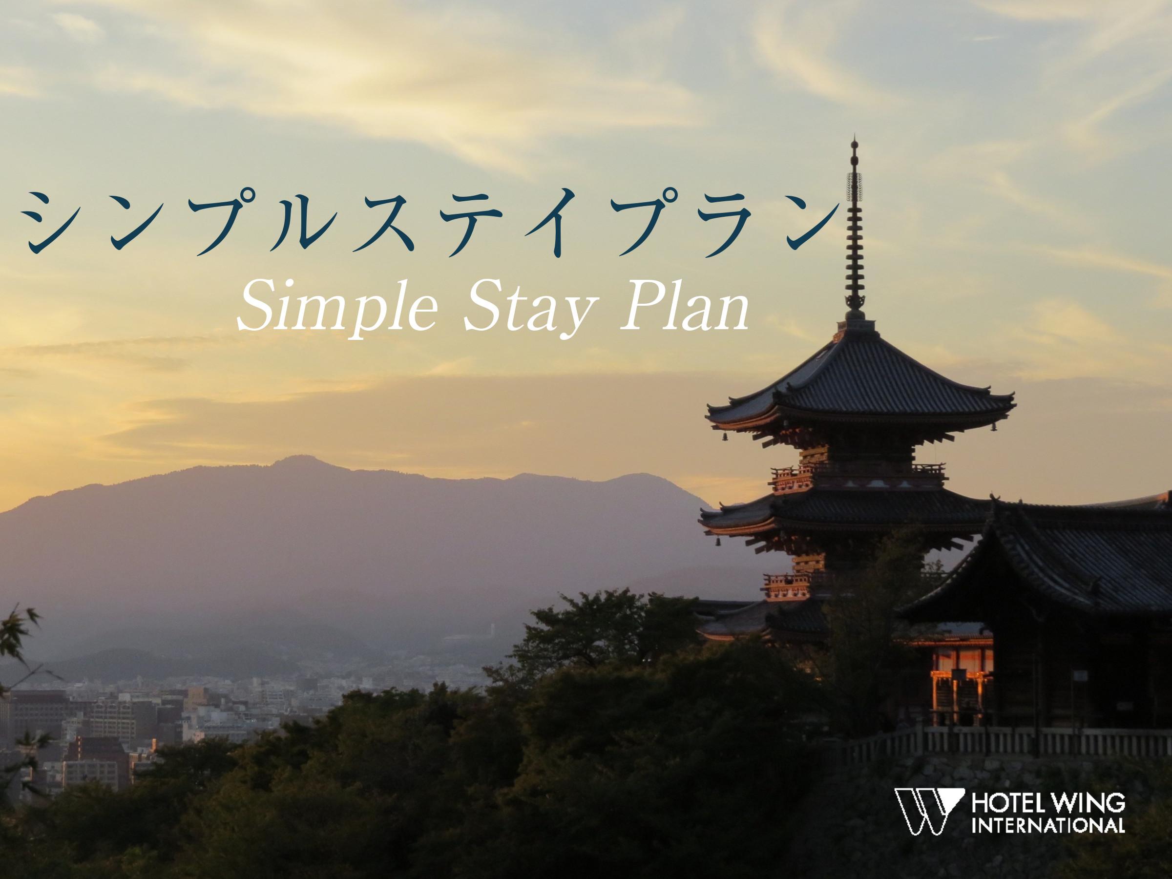 ホテルウィングインターナショナル京都四条烏丸 / 【朝食付き】シンプルステイプラン