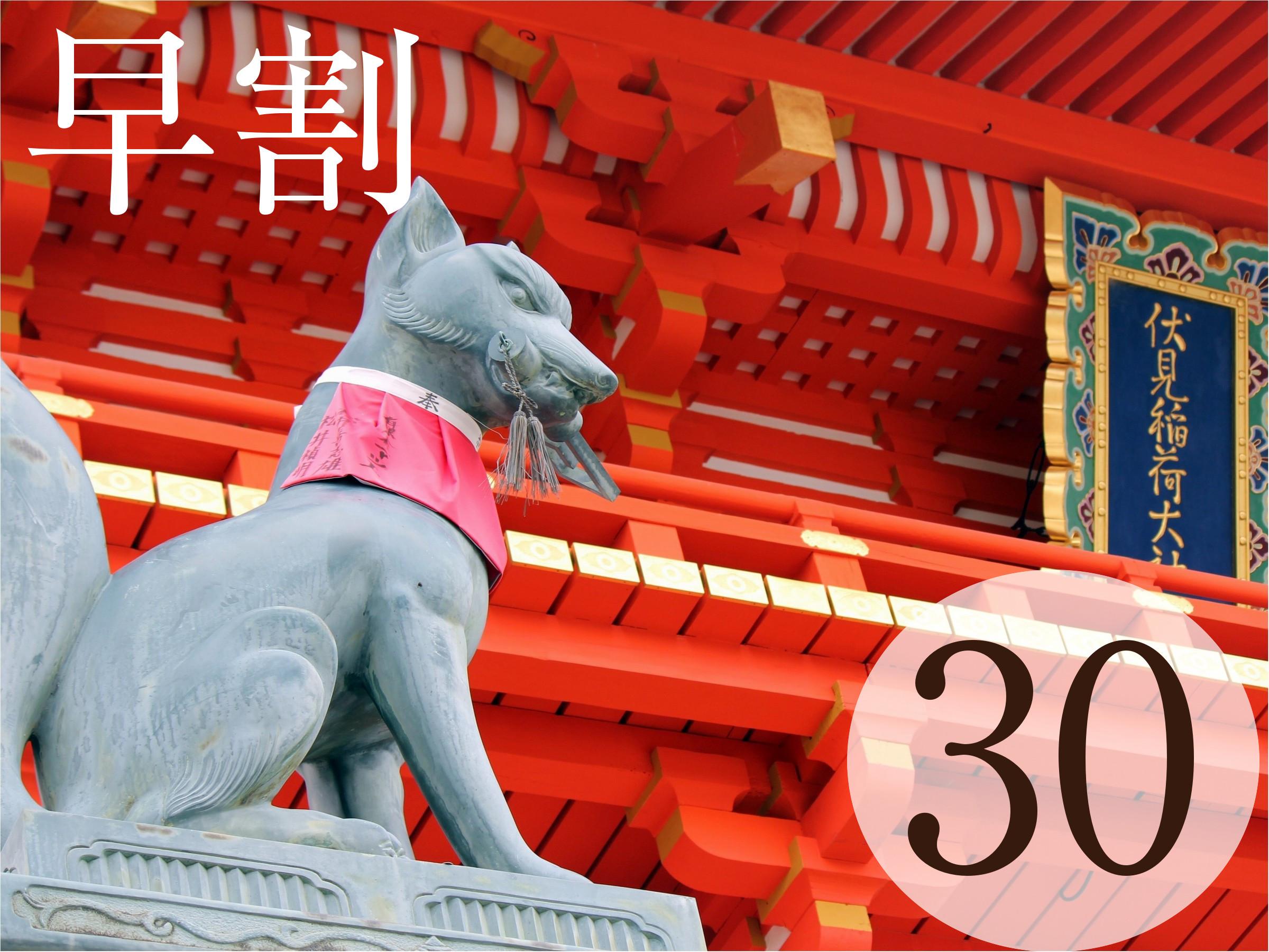 ホテルウィングインターナショナル京都四条烏丸 / 【素泊り】早割30