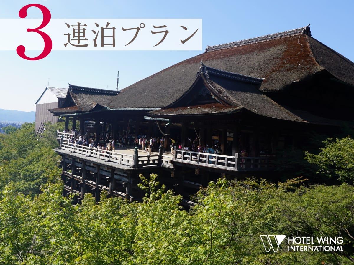 ホテルウィングインターナショナル京都四条烏丸 / 【朝食付き】3連泊プラン