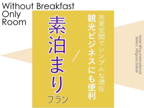 ホテルウィングインターナショナルセレクト名古屋栄 / スタンダードプラン