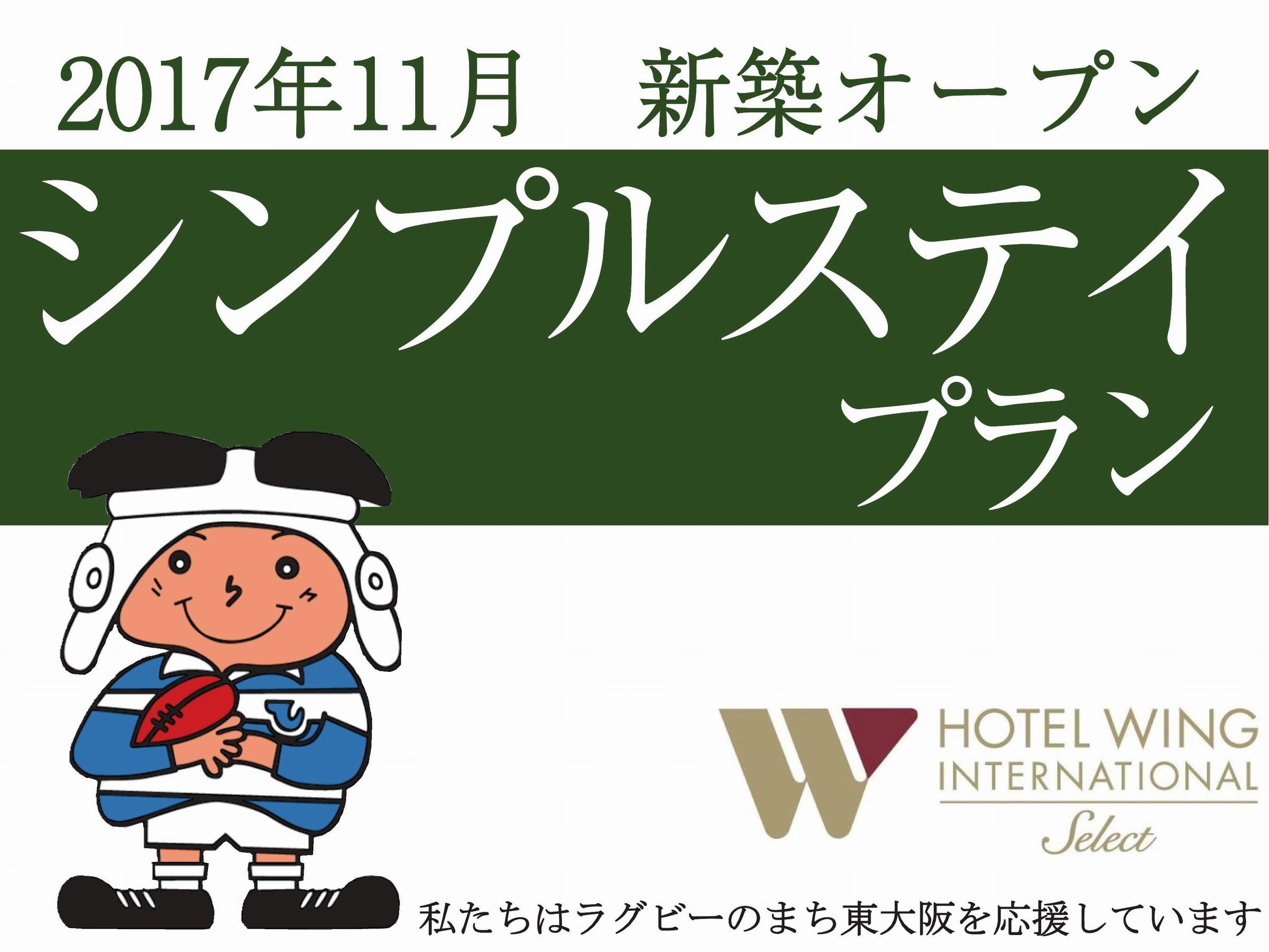 ホテルウィングインターナショナルセレクト東大阪 / 【シンプルステイ】地下鉄中央線「長田駅」の目の前!大阪中心部へのアクセス◎出張・観光の拠点にも!