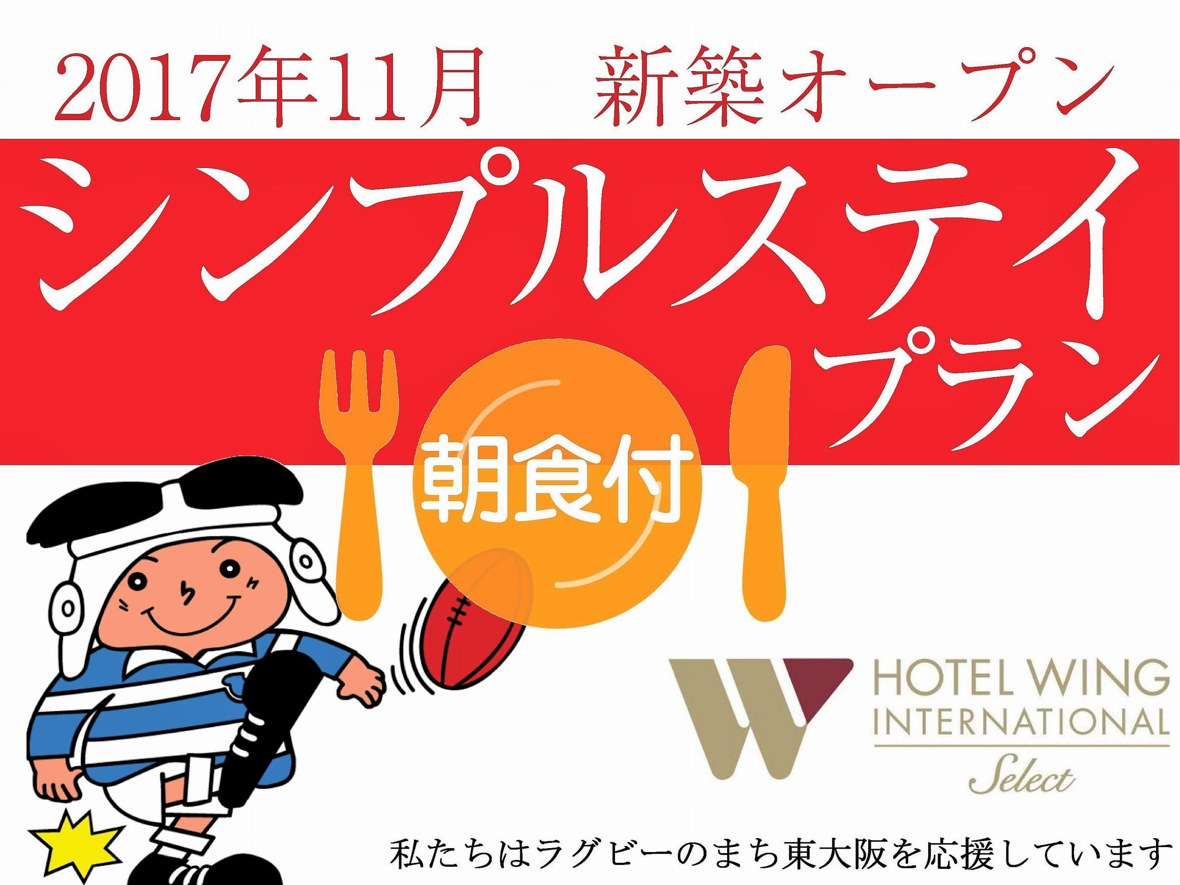 ホテルウィングインターナショナルセレクト東大阪 / 【朝食バイキング付】地下鉄中央線「長田駅」の目の前!大阪中心部へのアクセス◎出張・観光の拠点にも!