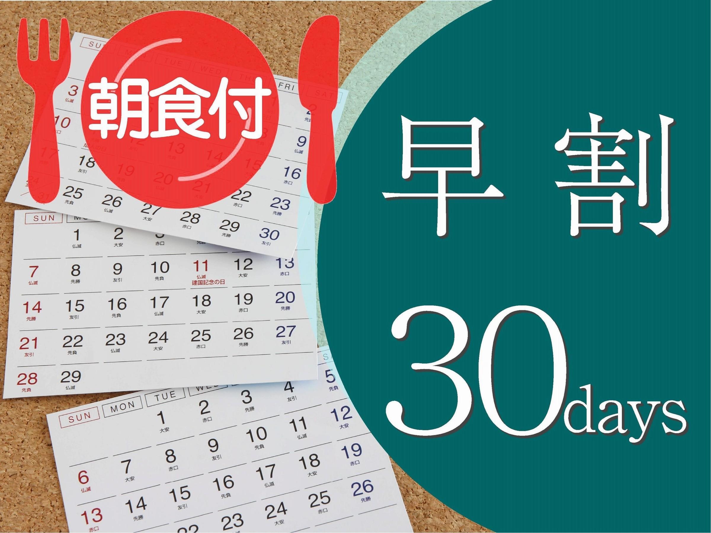 ホテルウィングインターナショナルセレクト東大阪 / 【早割30】=朝食バイキング付=早期予約が断然オトク!大阪中心部へのアクセス◎出張・観光の拠点に!