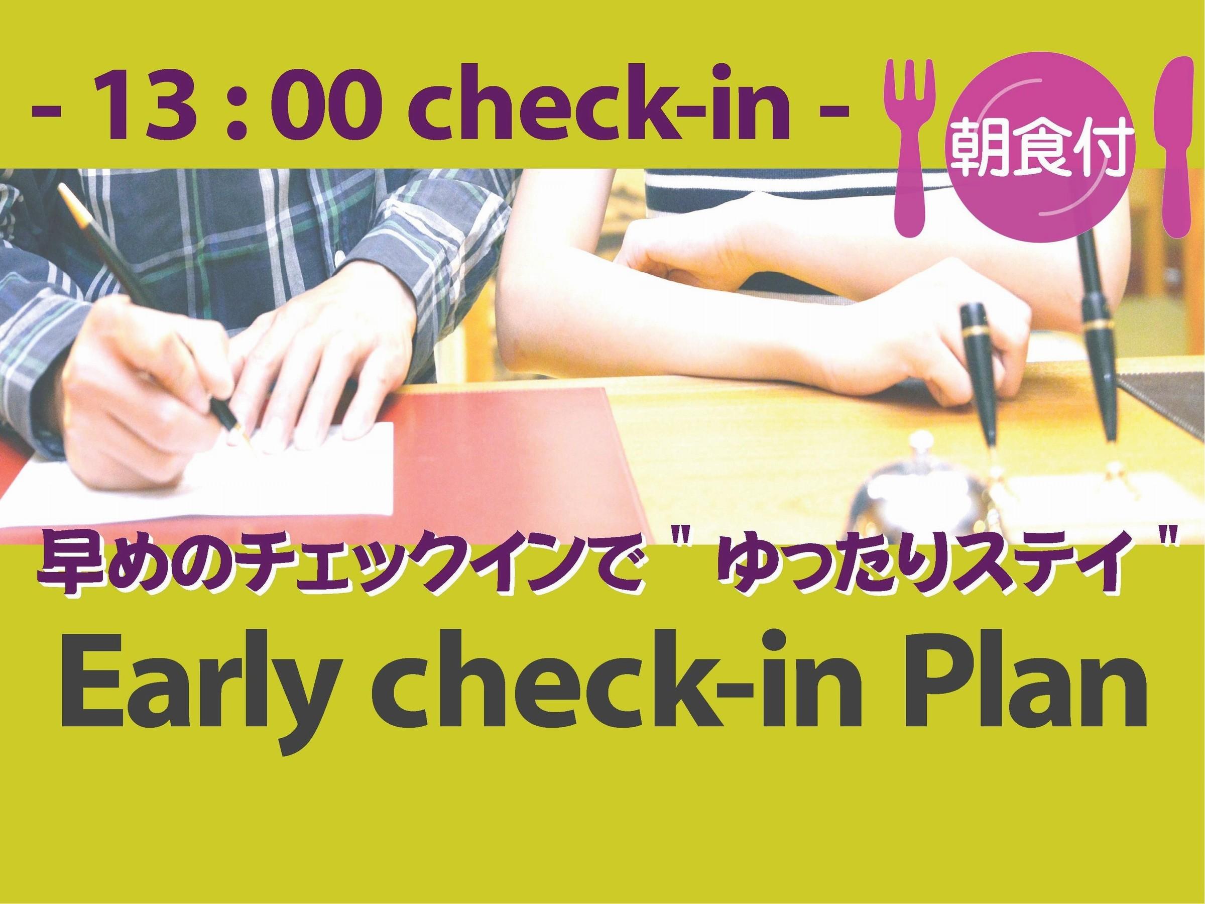 ホテルウィングインターナショナルセレクト東大阪 / 【早めの13:00チェックイン】=朝食バイキング付=アーリーチェックインプラン