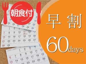 ホテルウィングインターナショナルセレクト東大阪 / 【早割60】=朝食バイキング付=早期予約が断然オトク!大阪中心部へのアクセス◎出張・観光の拠点に!