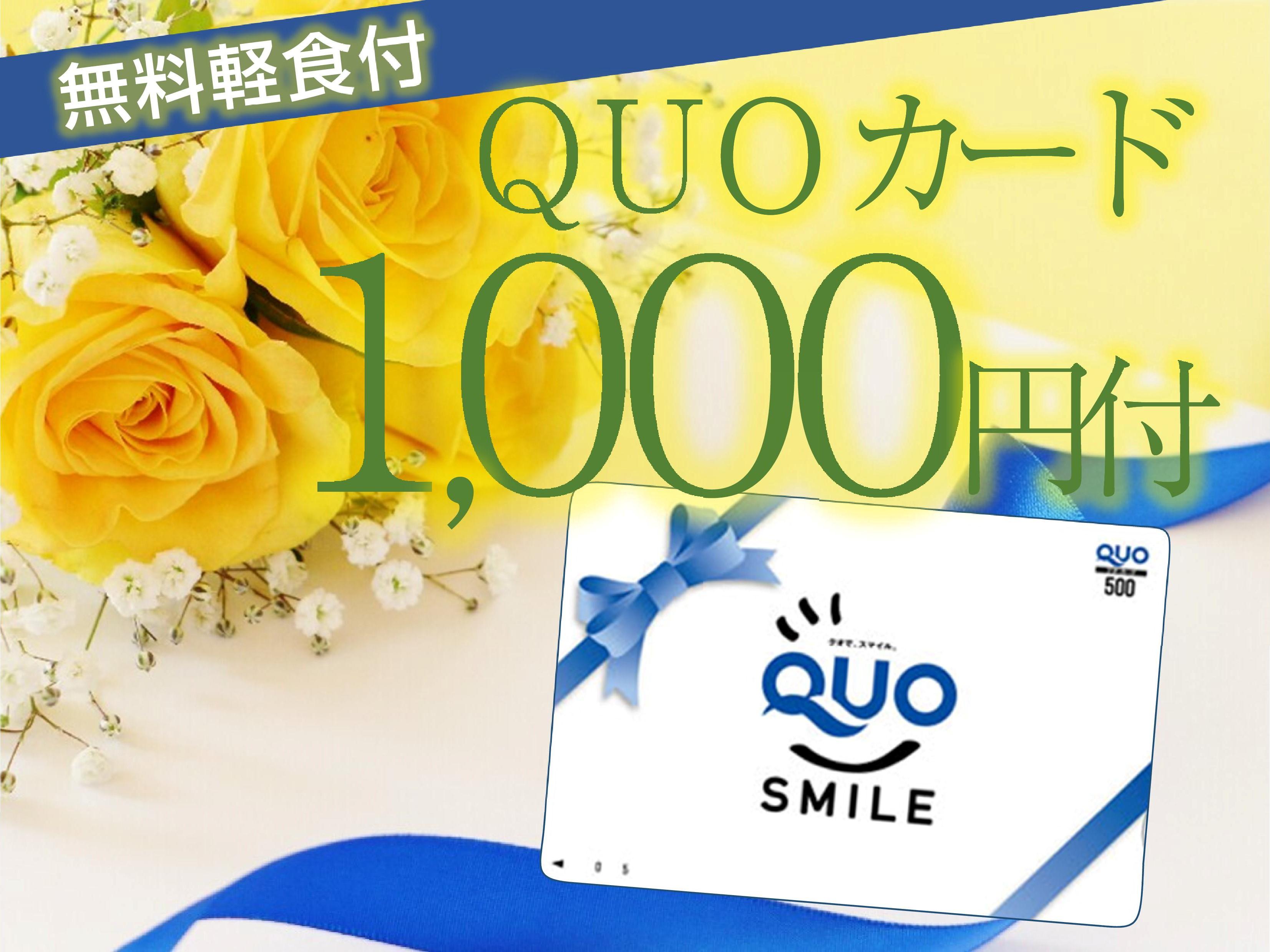 ホテルウィングインターナショナル新橋御成門 / QUOカード1,000円付プラン【ビジネスでのご利用におすすめ】