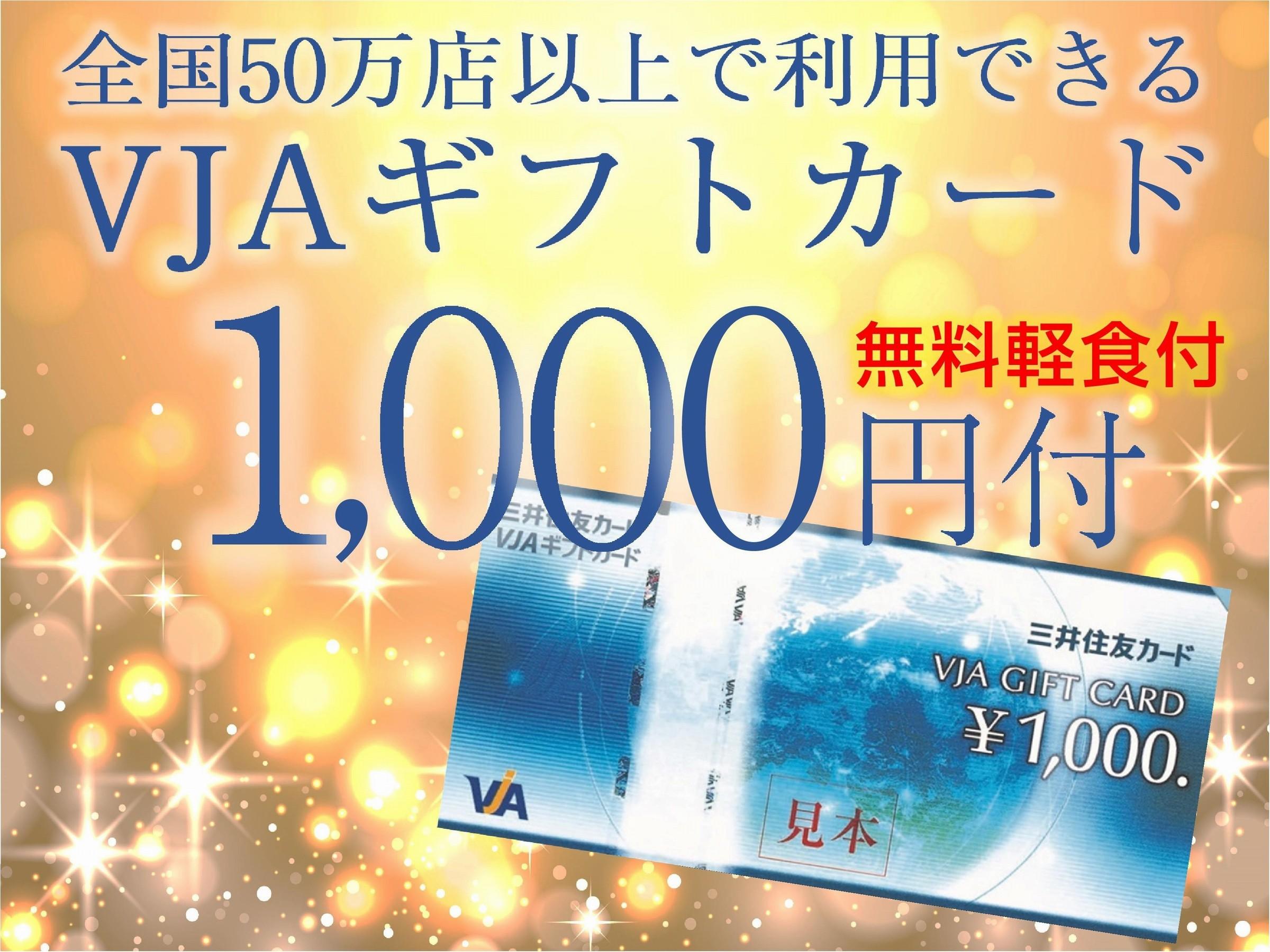 ホテルウィングインターナショナル新橋御成門 / VJAギフトカード1,000円付プラン【ビジネスでのご利用におすすめ】