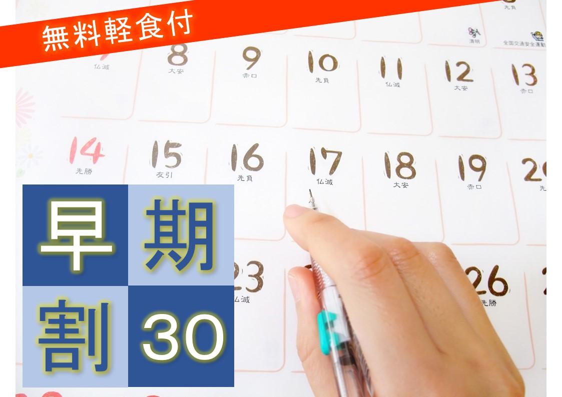 ホテルウィングインターナショナル新橋御成門 / 早割30プラン【早めの予約でお得に利用♪】