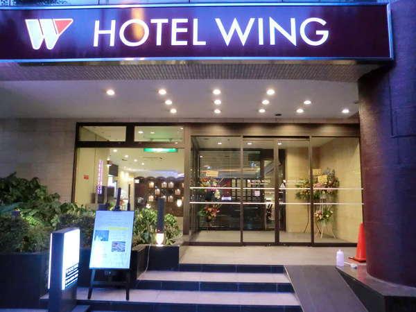 ホテルウィングインターナショナル新大阪 / ツイン
