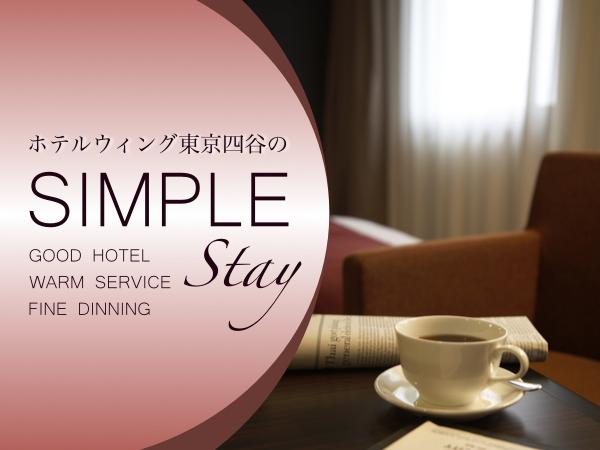 ホテルウィングインターナショナルプレミアム東京四谷 【ビジネスにもレジャーにも】シンプルステイプラン♪