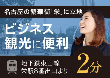 名古屋国際ホテル 【 室料プラン】素泊まり